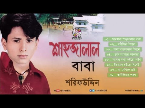 Sharif Uddin - Shah Jalal Baba | Murshidi Gaan | Soundtek