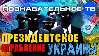 Президентское ограбление Украины (Познавательное ТВ, Ростислав Ищенко)