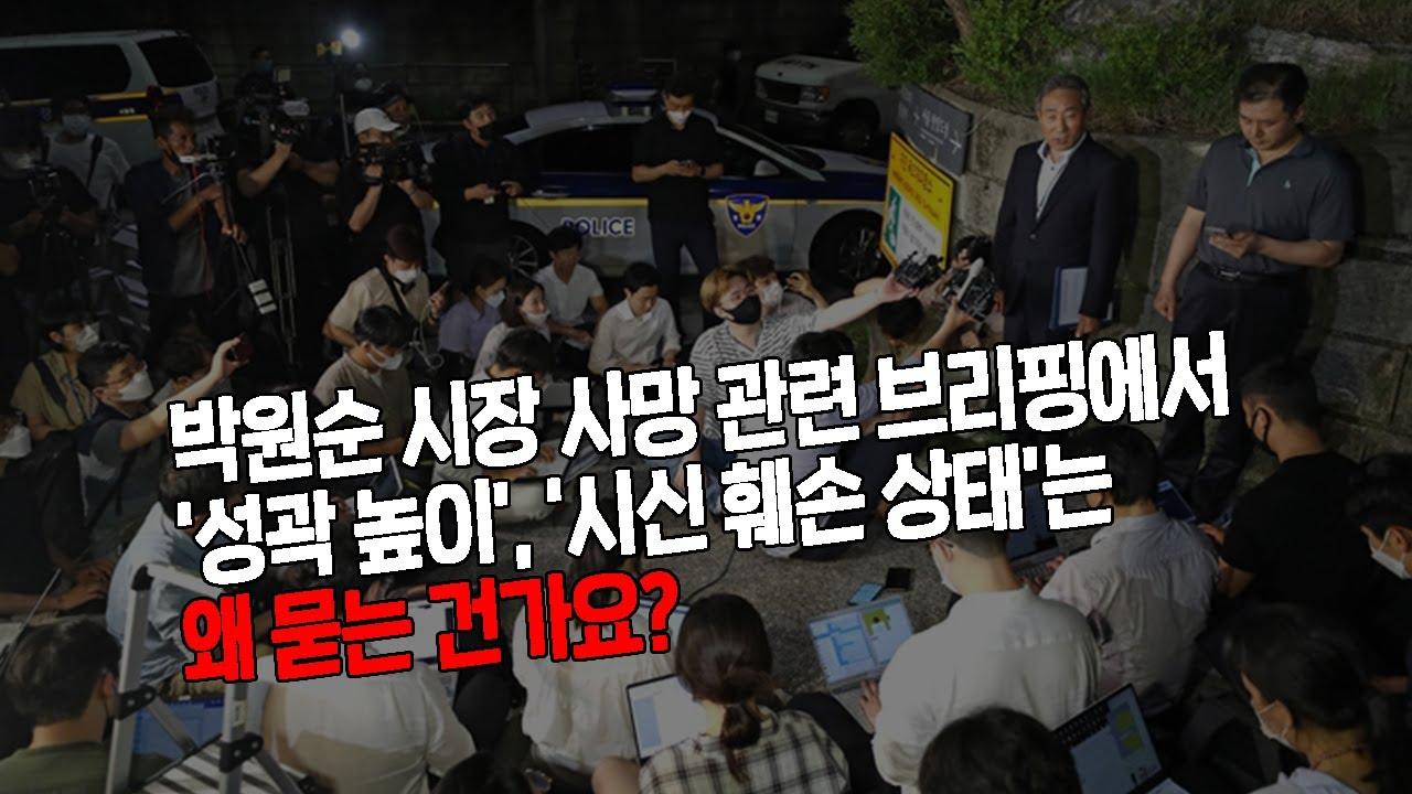 '박원순 시장 사망' 브리핑 생중계에서 성곽 높이・시신 훼손 상태 묻는 취재진들