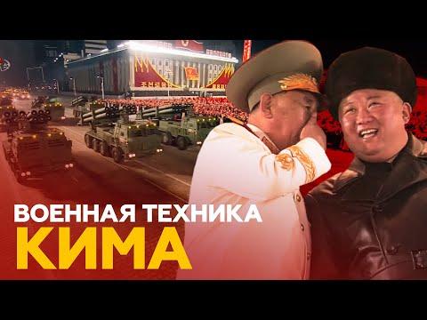 КНДР показала «самое мощное оружие в мире» на параде под руководством Ким Чен Ына