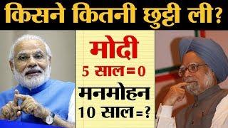 PM Narendra Modi ने कहा, उन्होंने एक भी दिन छुट्टी नहीं ली, जान लो Manmohan Singh ने कितनी ली?