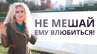 НЕ ТЕРЯЙТЕ ИНТЕРЕС МУЖЧИНЫ К СЕБЕ - РАСКРЕПОСТИТЕСЬ! Юлия Ланске