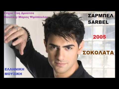 Σαρμπέλ - Σοκολάτα || Sarbel - Sokolata  2005