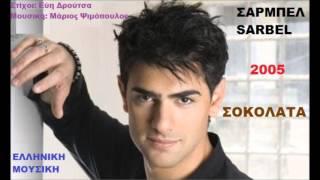 Σαρμπέλ - Σοκολάτα    Sarbel - Sokolata  2005