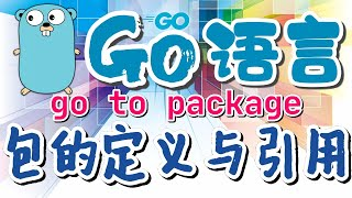 【Go语言中文入门教学】包的定义与引用 - package - golang p.39