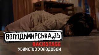 Владимирская, 15. Backstage. Убийство Холодовой