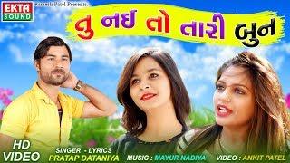 Tu Nai To Tari Bun || Pratap Dataniya || HD || New Song || Ekta Sound