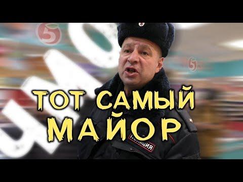 Майор ЧМО. Истинное лицо полиции России