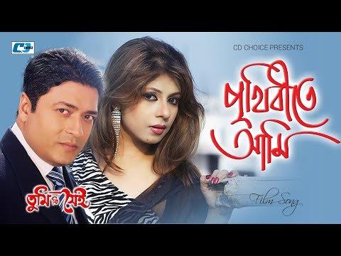 Prithibite Ami   Asif   Eva Rahman   Ferdous   Rotna   Bangla Movie Song   FULL HD
