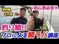 【鯛ラバ】赤澤康弘プロによる鯛ラバ講座【初心者】必見『実釣編その壱』