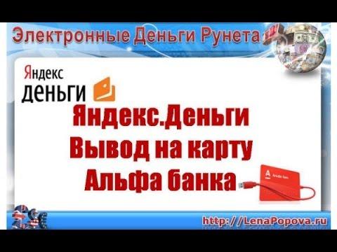 Курс обмена валют в Альфа-Банк в Москве: курс доллара и