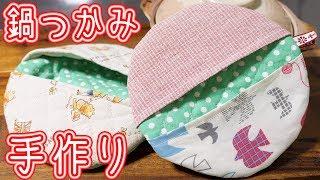 鍋敷きにもなる 手作り鍋敷きミトンの作り方/ハンドメイド・裁縫【kattyanneru】