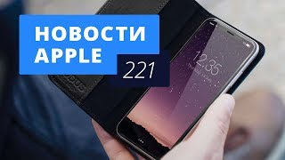 Новости Apple, 221 выпуск: iPhone 8 и система распознавания лиц