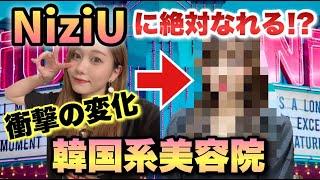 韓国系美容院で「NiziUにしてください」と注文した結果…【NiziUヘアスタイル・髪型】