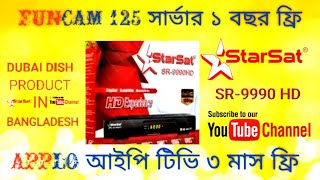 STARSAT SR-5959HD FULL REVIEW (বাংলা)