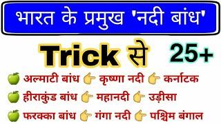 भारत के प्रमुख नदी बांध Trick   Dam and River gk trick   Indian Geography gk   नदी घाटी परियोजनाएं