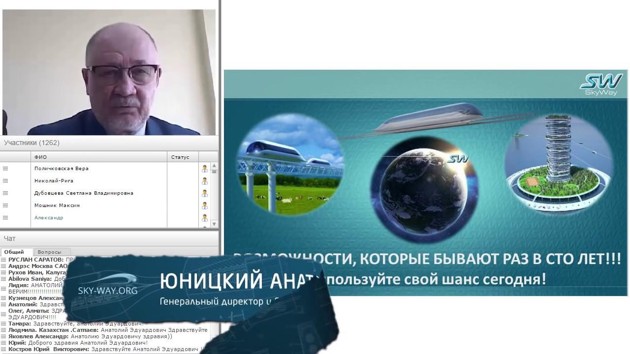 Новости SkyWay - Россия признала SkyWay! Смотри на OKTV.uz