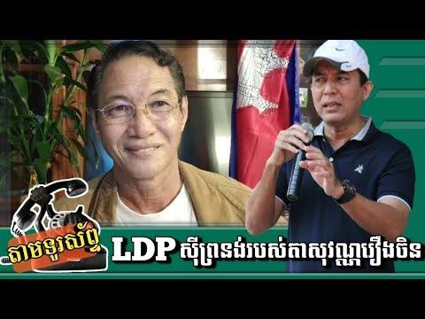 យុវជន LDP ស៊ីព្រនង់រឿងចិន _ The LDP calls into the Khan Sovan's Facebook Live