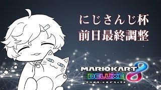 [LIVE] 【マリオカート8】にじさんじ杯最終調整。