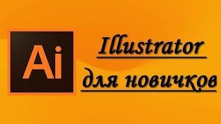Adobe Illustrator для начинающих.