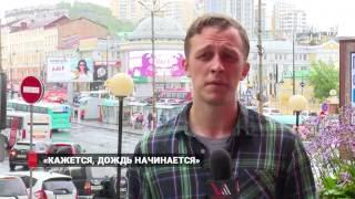 Грозы во Владивостоке: как защититься?