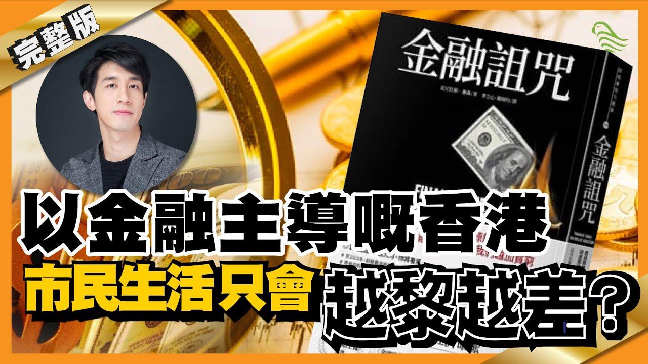 以金融主導嘅香港,市民生活只會越黎越差?︳#12 好書推介《金融詛咒》十分鐘讀好書_20200217_中文字幕