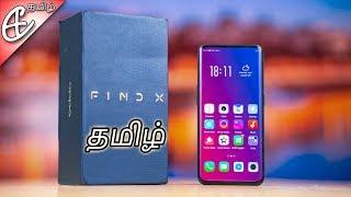 OPPO Find X - சிறந்த Flagship? Unboxing! (தமிழ் |Tamil)