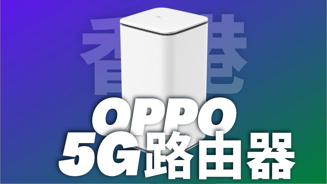 5G Router 又一新選擇 | 評測 009 ❙ oppo CPE T1a | 有埋月費計劃更吸引 | 香港 | 廣東話
