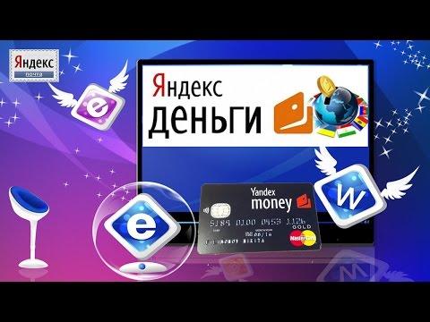 Яндекс Деньги. Как зарегистрироваться и перевести деньги на электронный кошелек