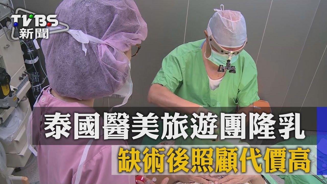 【TVBS】泰國醫美旅遊團隆乳 缺術後照顧代價高 - YouTube
