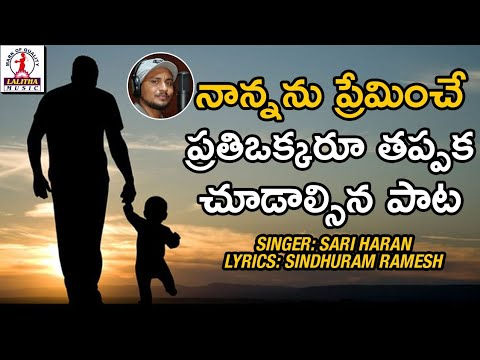 Best Heart Touching Father Song | Nanna | Emotional Telugu Songs 2018 | Lalitha Audios And Videos