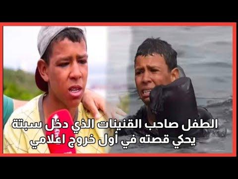 أول خروج إعلامي لأشرف صاحب القنينات الذي كان يبكي  وهو يسبح من أجل الدخول لسبتة المحتلة