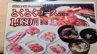 安楽亭の食べ放題専門店「えんらく」の税別1980円食べ放題ランチ