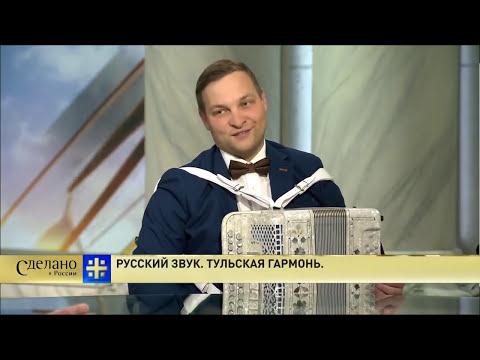 Бутусов очаровал Тульской Гармонью симпатичную ведущую Новостей.