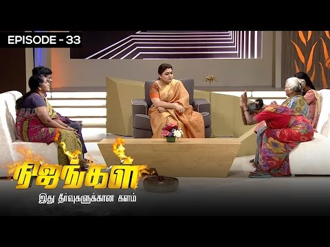 Nijangal with kushboo is a reality show to sort out untold issues. Here is the episode 33 of #Nijangal telecasted in Sun TV on 01/12/2016. We Listen to your vain and cry.. We Stand on your side to end the bug, We strengthen the goodness around you.   Lets stay united to hear the untold misery of mankind. Stay tuned for more at http://bit.ly/SubscribeVisionTime  Life is all about Vain and Victories.. Fortunes and unfortunes are the  pole factor of human mind. The depth of Pain life creates has no scale. Kushboo is here with us to talk and lime light the hopeless paradox issues  For more updates,  Subscribe us on:  https://www.youtube.com/user/VisionTimeThamizh  Like Us on:  https://www.facebook.com/visiontimeindia
