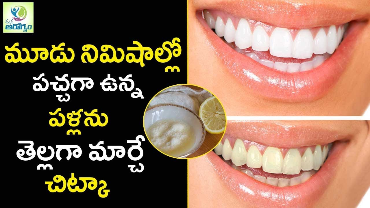 how to clean teeth at home in telugu