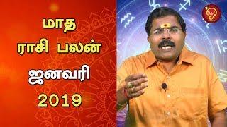 Maadha Rasi Palan (January Month) | Monthly Astrosign Predictions | Murugu Balamurugan