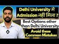 Delhi University (DU) Admission 2018 | Best DU Alternatives | Avoid these Mistakes | Cut Off
