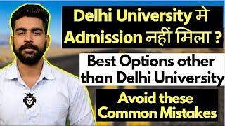 Delhi University (DU) Admission 2018 | Best DU Alternatives | Avoid these Mistakes | Cut Off