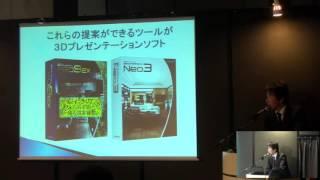 JAPANTEX2015 【出展者プレゼンテーションタイム】 メガソフト株式会社