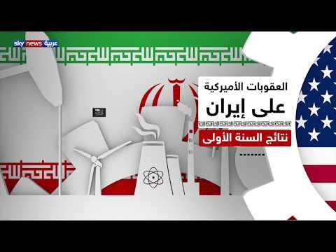 العقوبات الأميركية على إيران وتداعيات هذه العقوبات على الاقتصاد الإيراني  - 17:54-2019 / 5 / 15