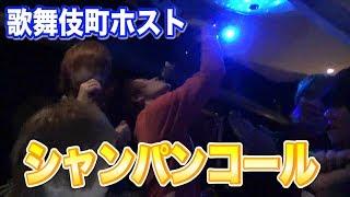 見ろ!これが歌舞伎町ホストのシャンパンコールだ!!