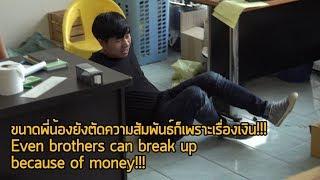 ขนาดพี่น้องยังตัดความสัมพันธ์ก็เพราะเรื่องเงิน