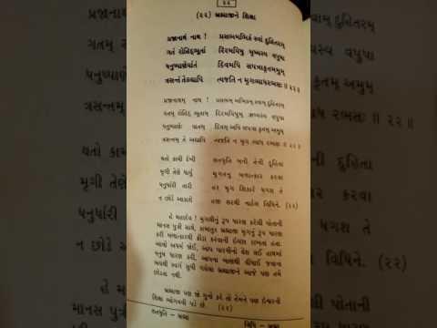 Shiv Mahimna Stotra In Gujarati