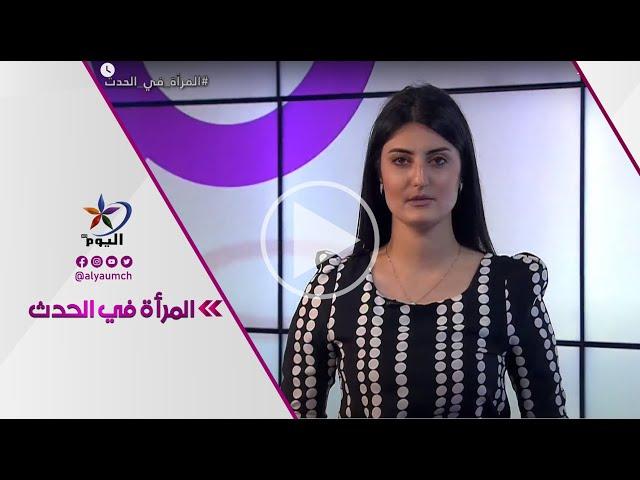 المرأة في الحدث   قناة اليوم 01-06-2021