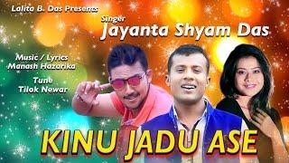 KINU JADU ASE  | JAYANTA SHYAM DAS | Assamese Modern song 2017
