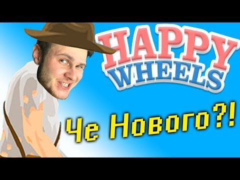 СТАРЫЙ ДОБРЫЙ Happy Wheels