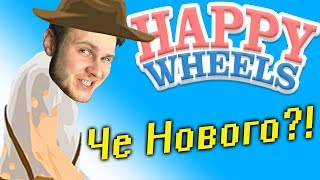 СТАРЫЙ ДОБРЫЙ Happy Wheels