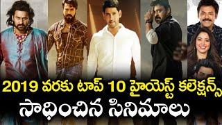 టాప్ 10  హైయెస్ట్ కలెక్షన్స్ సాధించిన సినిమాలు | Highest Grossing Telugu Movies List | News Mantra