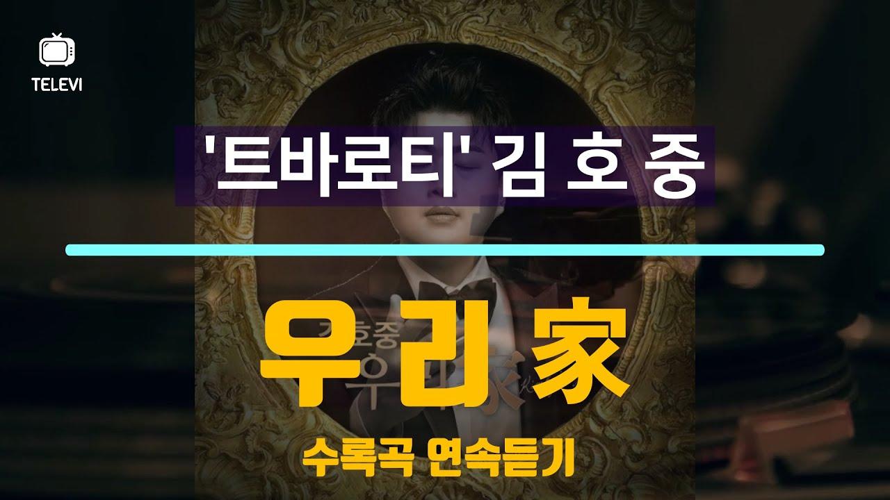 '트바로티' 김호중 정규앨범 우리家 수록곡중 일부와 살았소 연속듣기